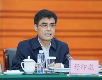 舒印彪:力求更精准推演电力系统低碳转型路径