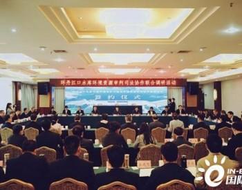 鄂豫陕三省建立环丹江口水库环境资源审判协作机制