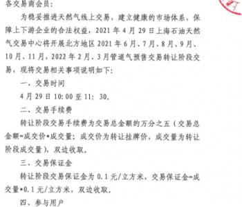 成交5笔!上海石油天然气交易中心开展首场<em>管道气</em>预售订单的转让交易