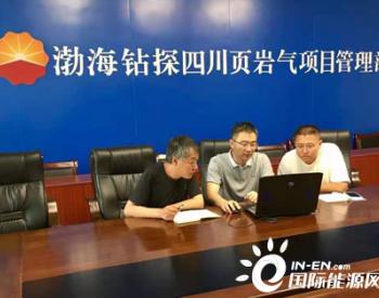 渤海钻探工程院<em>川渝页岩气</em>650示范工程连续刷新3项纪录