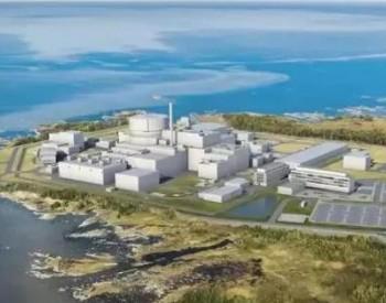 芬兰汉尼奇维核电厂1号机组推迟至2029年商运