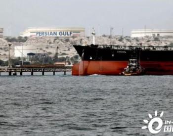 伊朗油轮突破美军封锁,满载大批石油运往盟国,俄:解燃眉之急