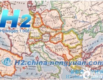 欧洲:到2040年将建立起4万公里的氢气运输管道
