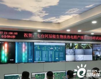 黑龙江七台河生物质项目顺利通过72小时试运行