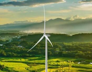 中标 | 远景能源中标协鑫122.5MW风电项目