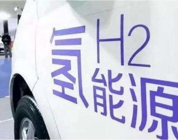 国际能源网-氢能周报,纵览氢能天下事【4月26-