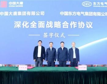 东方电气集团与中国大唐签署深化全面战略合作协议