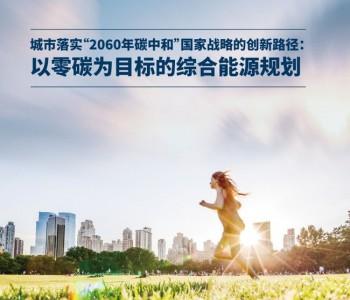 以零碳为目标的综合<em>能源规划</em>2021