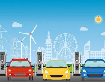 电动汽车快速发展将带动数十亿电力新市场
