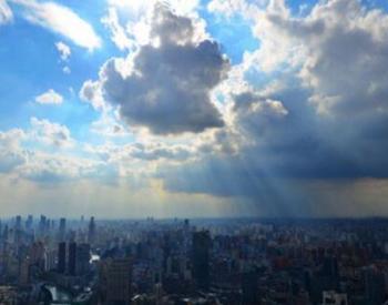 """警惕""""蓝天下的隐形污染"""" 四川多地开展臭氧污染防控攻坚"""