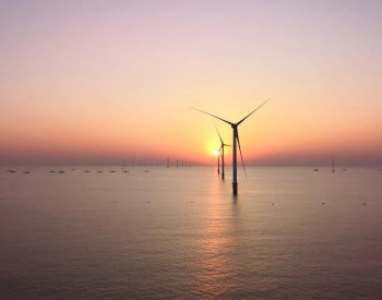 重磅!国内规模最大、国产化程度最高海上风电项目即将建成投产!