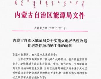 《内蒙古关于实施火电灵活性改造促进新能源消纳工作的通知》出台