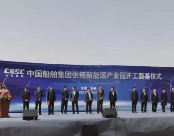 中国船舶集团甘肃张掖新能源产业园正式开工奠基!
