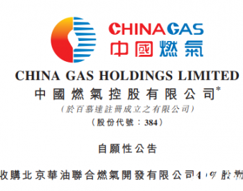 4.8亿!与中石油昆仑联姻,中国燃气拿下北京华油49%股权!