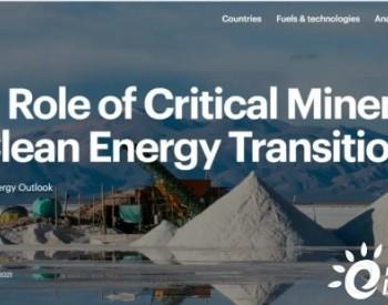 碳中和的新挑战:可再生能源需要多少矿物质?