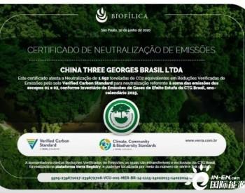 2019年 三峡巴西公司实现100%碳中和