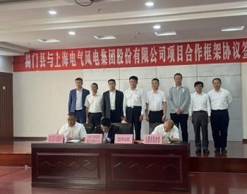 云南易门县人民政府与<em>上海电气</em>风电集团签约风光储新能源全产业链项目