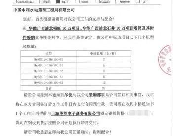 中标丨<em>中国水电</em>四局中标广西华能浦北福旺、石井(100MW)风电场工程塔筒及其附件采购项目