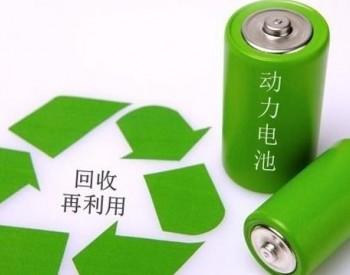 新能源汽车动力蓄电池共建共享回收服务体系正式启动