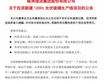 再投13亿,旗滨集团继续加码光伏玻璃