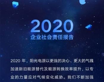 阳光电源2020年企业社会责任报告