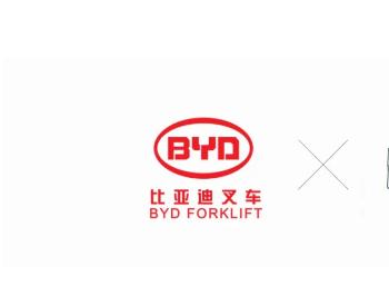 共创双赢!比亚迪叉车与鲁清石化签署合作协议