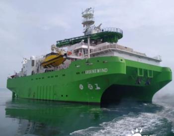 西门子歌美飒采购的海上风电创新小水线面双体船海试