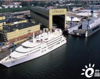 Lürssen的第一艘氢动力超级游艇将于2025年问世