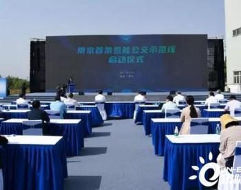 江苏南京首条氢能公交示范线在溧水开发区正式开通!