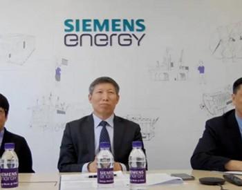 """京能集团与西门子能源高层会晤!共同助力""""碳达峰碳中和""""目标实现"""