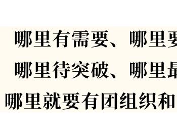 钱智民:团组织要组织起来、顺势而为!共同实