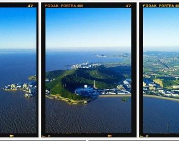 能源地理丨这里是秦山核电站!
