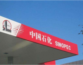 中国石化首季盈利超过185亿元