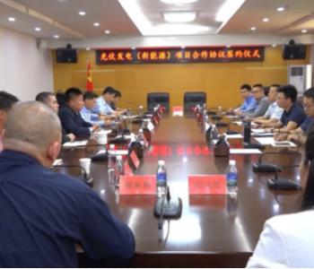 总投资64亿元!卓阳集团1GW+华能0.6GW光伏发电项目落地江西南丰