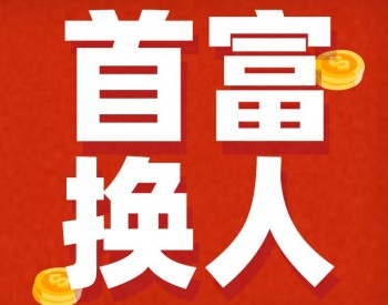 换人啦!A股9000亿巨头曾毓群跻身香港首富!超越李嘉诚!