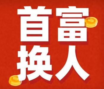 换人啦!A股9000亿巨头曾毓群跻身香港首富!超越