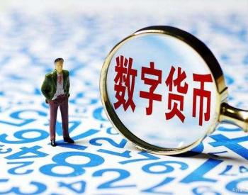 中国石油数字人民币支付集成模式诞生