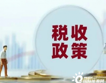 三部委支持国内<em>油气勘探</em>开发利用进口税收政策