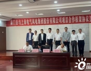云南易门县风光储新能源全产业链项目成功签约