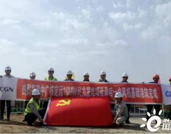 <em>中广核</em>安徽省定远县范岗乡捆绑分散式风电项目风机基础浇筑完成
