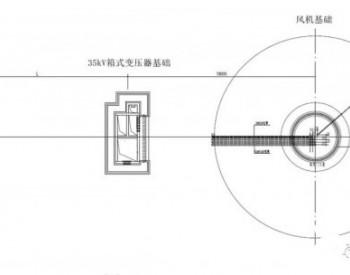 陆上风电项目35kV箱式变压器基础设计方案比选