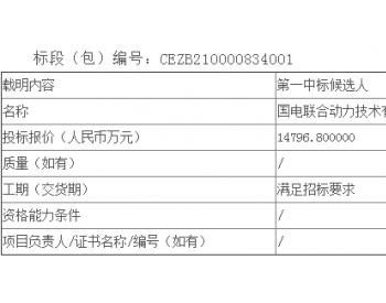 中标丨国电联合动力预中标广东陆河河口(49.5MW)项目风力发电机组设备采购
