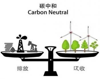 与发达国家相比,我国实现碳达峰、碳中和有哪些优势和短板?