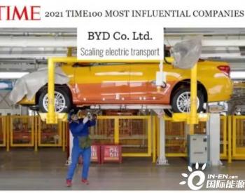 比亚迪入选《时代周刊》年度最有影响力的100家企