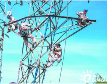 """日均发受电量142.63亿千瓦时!""""五一""""假期国家电"""