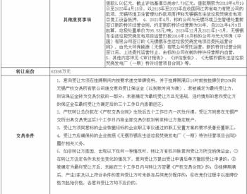 转让底价约6.3亿!江苏无锡锡东环保能源有限公司80%股权及23287万元债权
