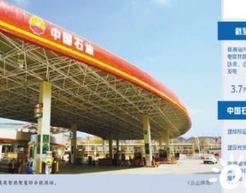 """全力建设智慧综合能源站:中国石油紧盯""""双碳""""目"""