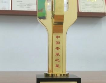 """双项国家级大奖!<em>中广核</em>内蒙古两个电站荣获""""中国安装工程优质奖"""""""