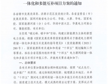 """河南省发改委发布《关于组织申报""""十四五""""电力源网荷储一体化和多能互补项目方案的通知》"""