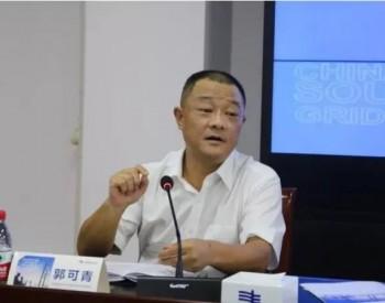 南方电网郭可青被查!从事电力系统纪检14年!